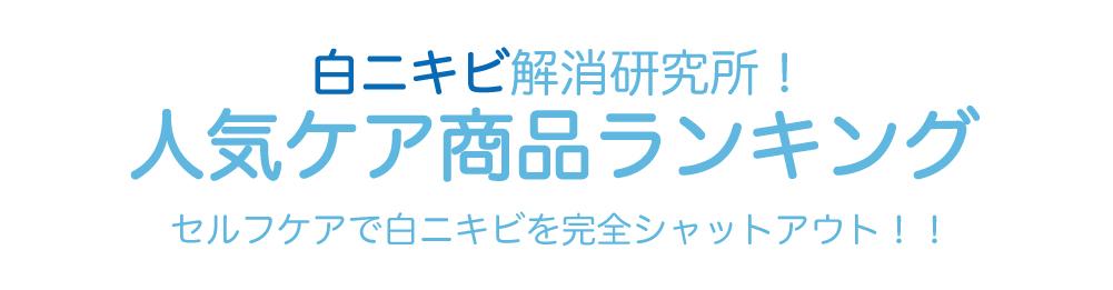 白ニキビ解消研究所!人気ケア商品ランキング